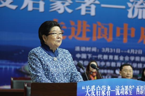 第十届全国人大常委会副委员长,中国关心下一代工作委员会主任顾秀莲