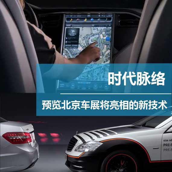 预览北京车展将亮相的新技术