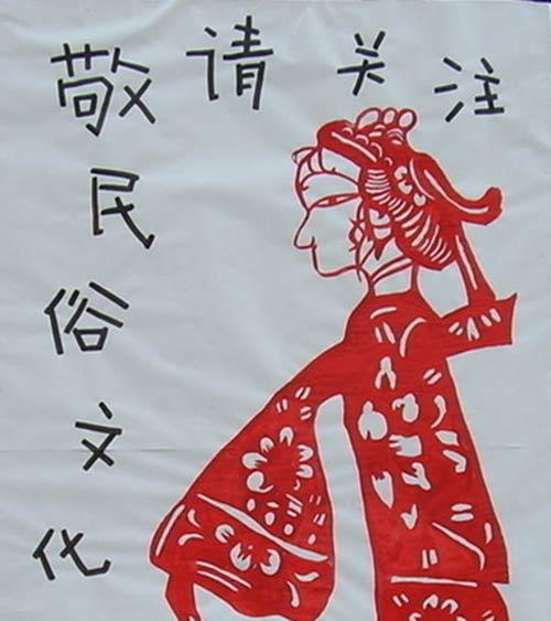 民间剪纸文化
