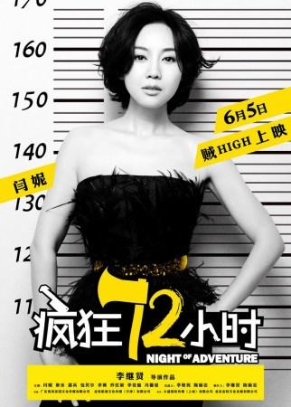 电影《疯狂72小时》人物海报-闫妮