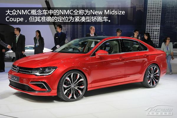 大众NMC概念车