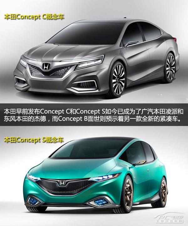 本田两款概念车