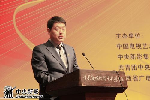 西安大奥影视文化传媒有限公司董事长张冬雨讲话