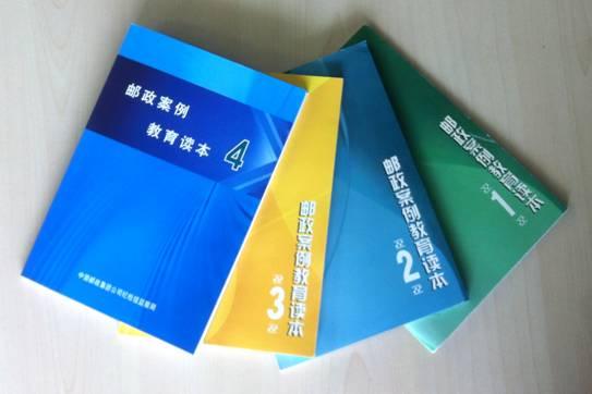 中国邮政集团公司纪检组监察局编写印发警示教育读本