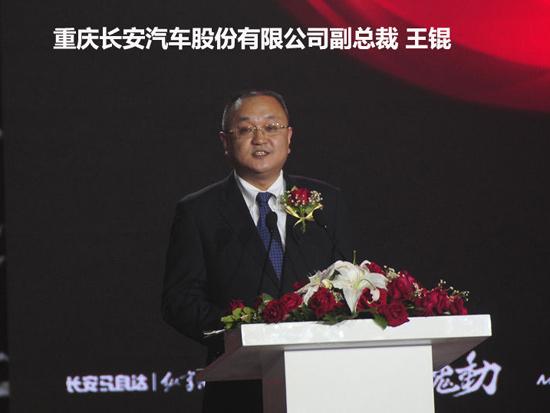 重庆长安汽车股份有限公司副总裁 王锟先生致辞