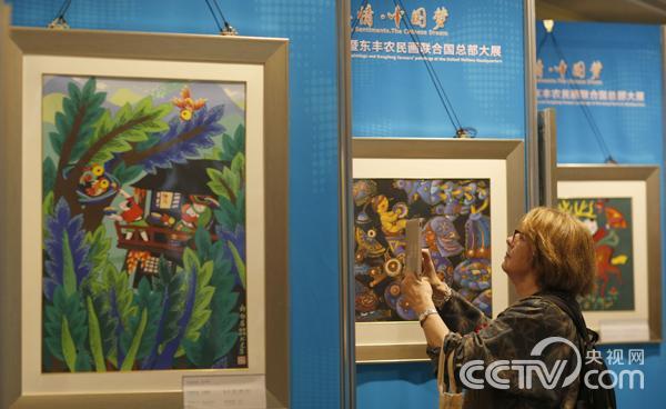 """""""世界情 中国梦""""——中国农民画首赴联合国展出"""