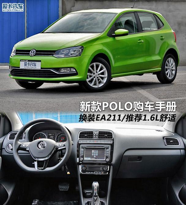 上海大众新款polo售价高清图片