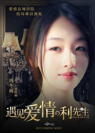 《遇见爱情的利先生》首曝预告 陈晓周冬雨搭档