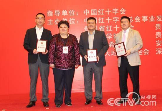 中国红十字会总会事业发展中心主任江丹为爱心企业家授牌.