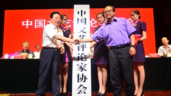 孙家正、仲呈祥为中国文艺评论家协会揭牌