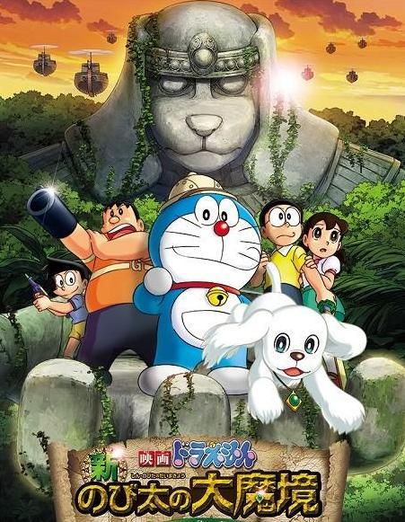 哆啦A梦新 大雄的大魔境 OVA蓝光碟8月开售