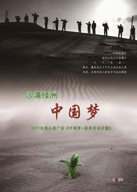 《中国梦-库布其治沙篇》海报-沙漠绿洲