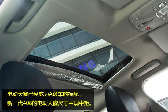 硬件够硬 新一代东风标致408实拍解读