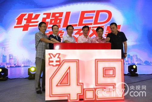 华强LED新品发布会