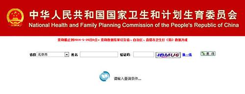 政府网站使用指南