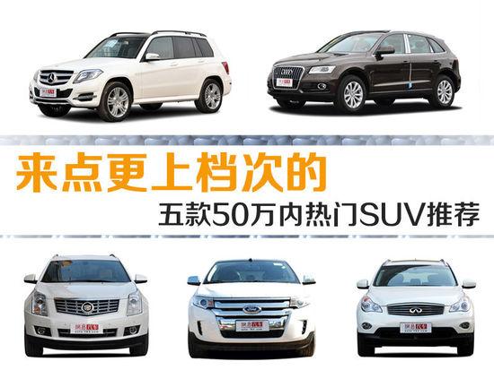 来点更上档次的 五款50万内热门SUV推荐