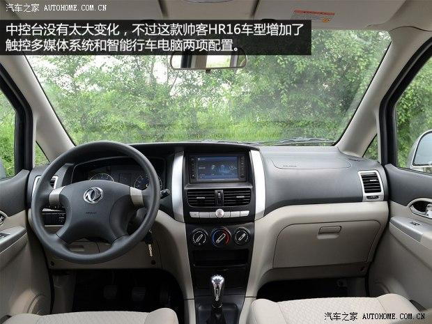 郑州日产 帅客 2014款 1.6L 手动豪华型7座 国V