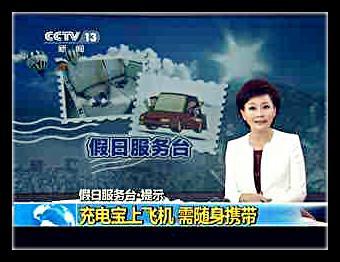 图为央视新闻关于《充电宝上飞机需随身携带》的报道。