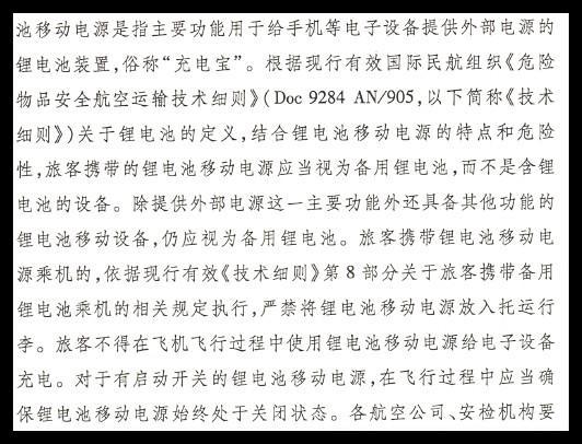 """图为民航局下发通知""""飞机上禁止使用移动电源""""的相关内容。"""