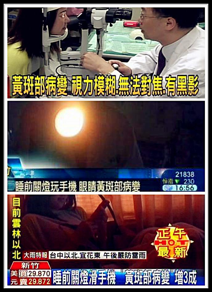 """图为部分地方卫视报道《睡前关灯滑手机""""黄斑部病变""""增3成》的节目。"""