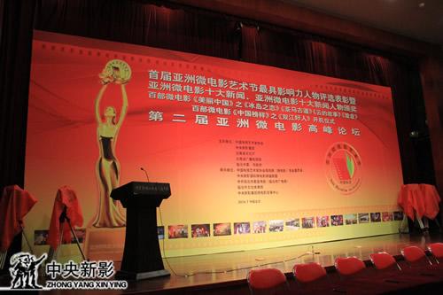 表彰活动在中央新影集团举行