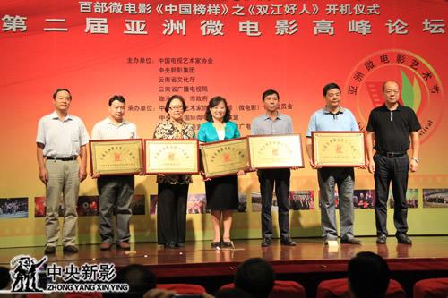 颁奖嘉宾安为民(左一)、范宗钗(右一)和获奖代表合影