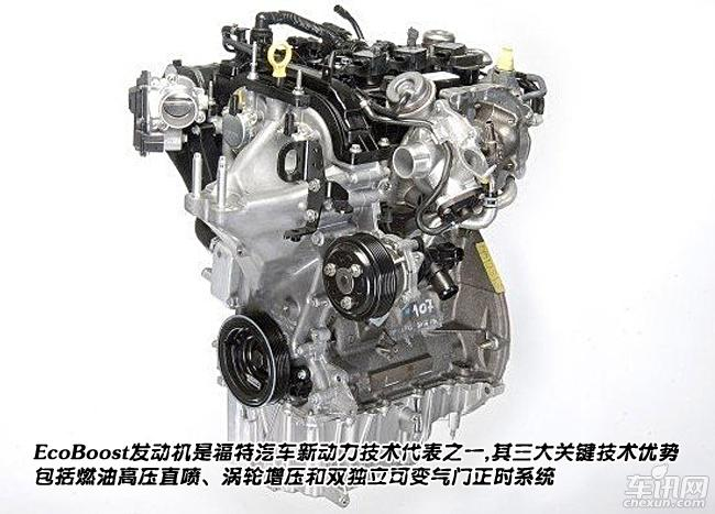 全球十佳发动机 小 钢炮 福特嘉年华1.0T
