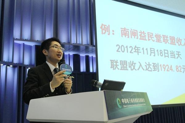 中国电子商务e消费商业联盟副理事长、众瀛联合数据科技有限公司董事副总裁 麦俊晖