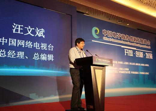 中国网络电视台总经理、总编辑 汪文斌开幕式上致辞