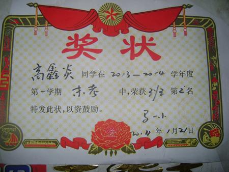 语文老师手绘奖状