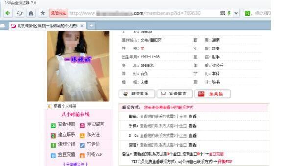 图:美女陪游网站诱惑网友充值缴费