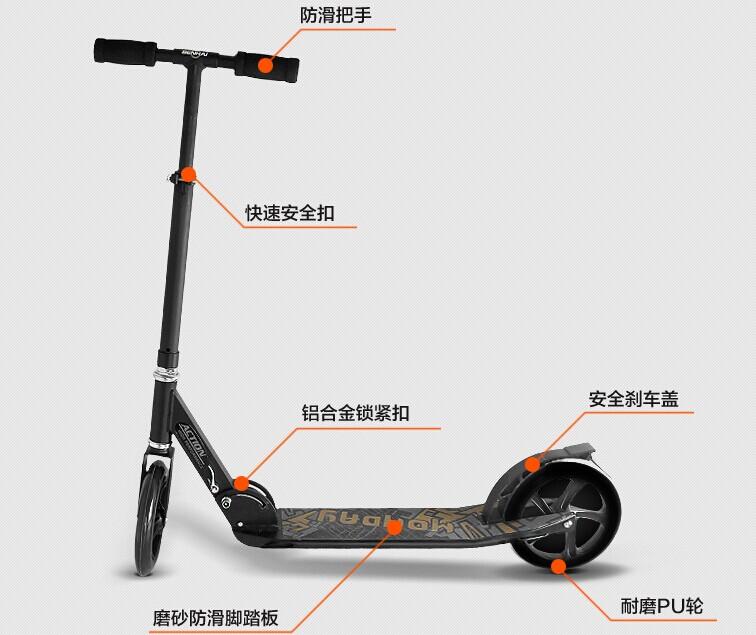 action/动感711二轮专业滑板车