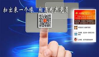 共产党员微信、共产党员易信正式上线发布