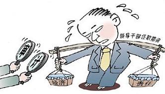 党政主要领导干部经济责任审计细则首次明确六大内容