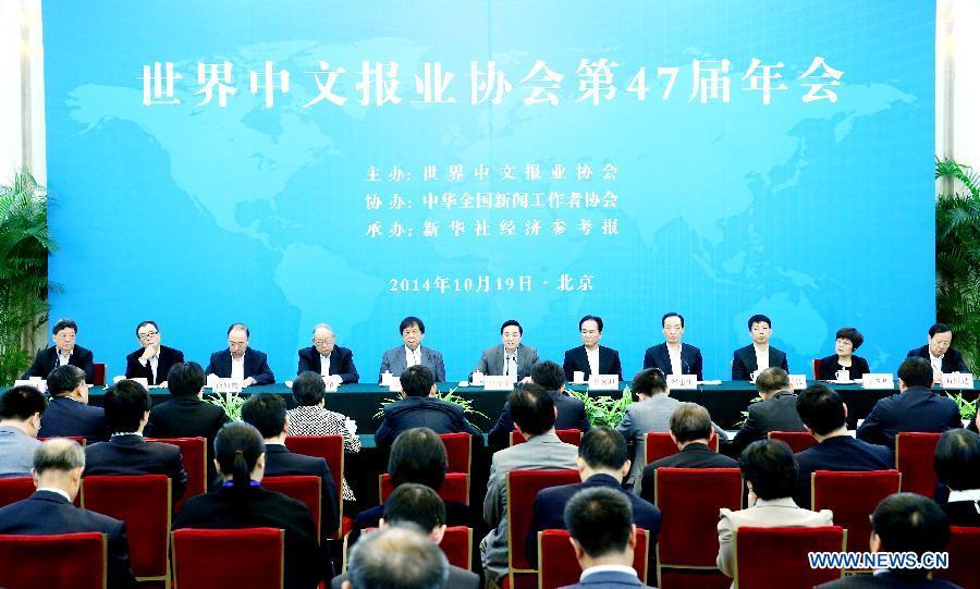 В Пекине открылось 47-е годичное заседание Всемирной ассоциации прессы на китайском языке, на заседании выступил Лю Цибао