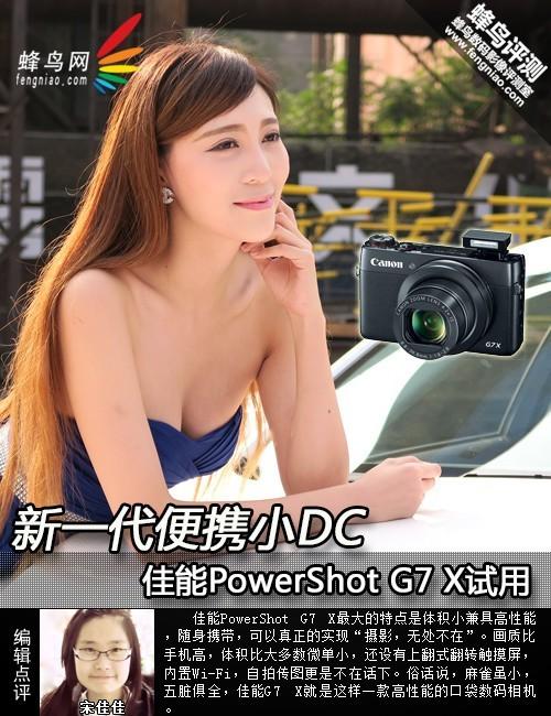 新一代便携小DC佳能PowerShotG7X试用
