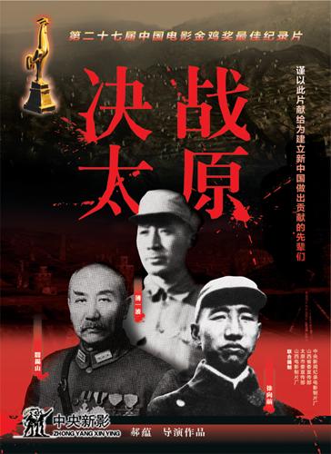 《决战太原》海报