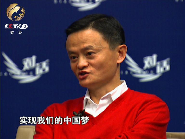 想用货通天下实现中国梦的马云
