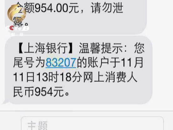 小晏手机收到了短信 显示银行卡消费了954元