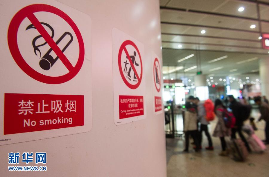 Beijing on Friday adopted an anti-smoking legislation, vowing to ban smoking at all indoor public places, workplaces and on public transport.