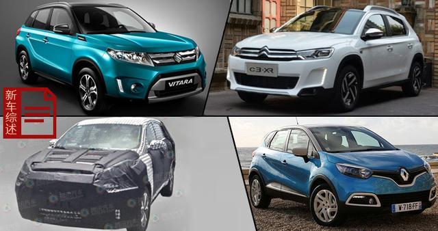 四款今明两年将上市合资小型SUV汇总高清图片