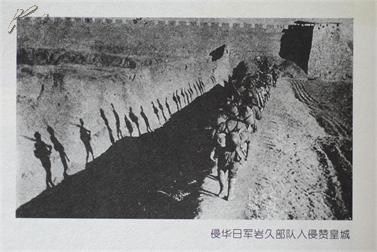侵华日军岩久部队入侵赞皇城