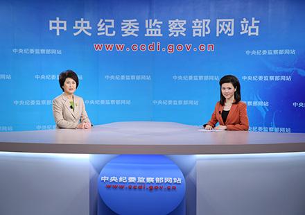 中央纪委驻中组部纪检组组长喻红秋做客访谈