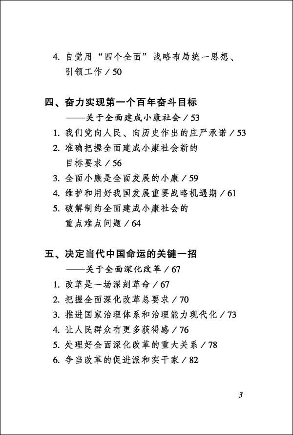 【学习,习近平总书记,方案,2016】