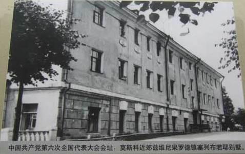 六大党章:中共党史上唯一一部在国外通过的党章