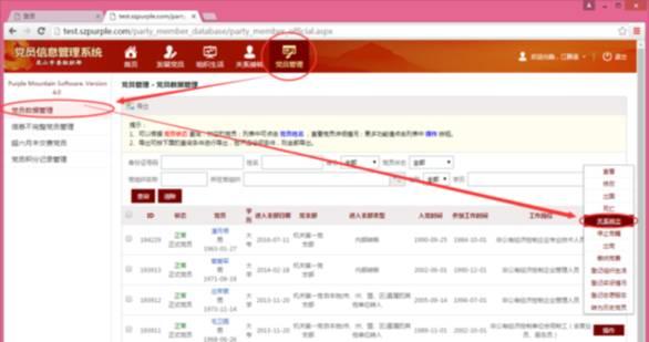 【党建】江苏昆山建立党建信息化管理系统进行