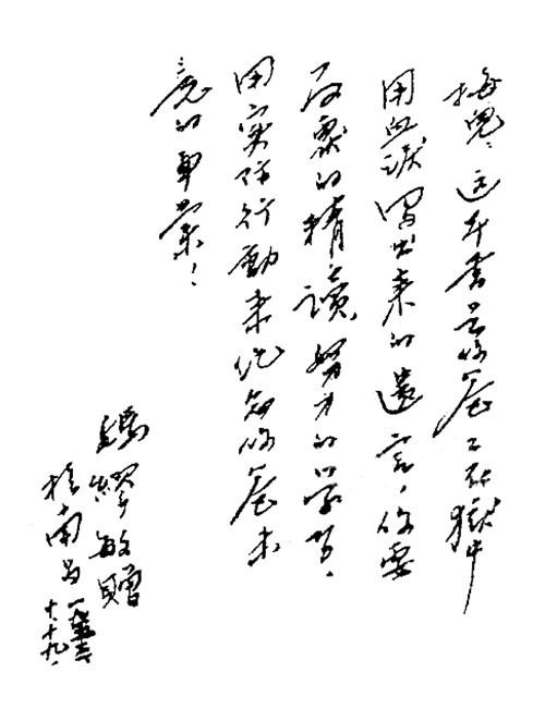 母亲缪敏写给方梅的话(资料图)