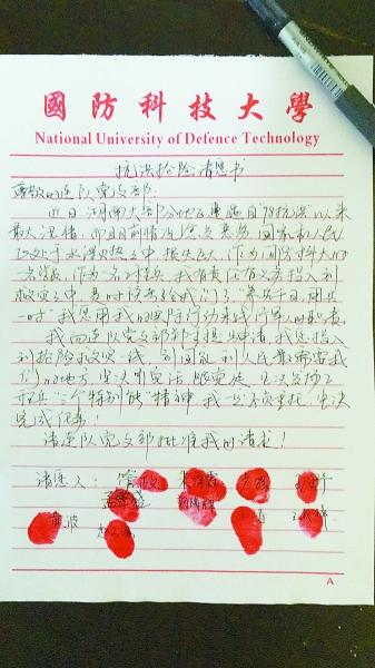国防科大五旅学员火热的抗洪作业,时刻牵动着在校学员的心,他们写下一份份请愿书,随时准备增援。张涵山摄/光明图片