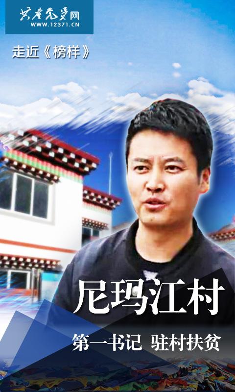 尼玛江村,西藏自治区昌都市交通运输局政工科副科长、主任科员,察雅县烟多镇雪东村党支部原第一书记,《榜样》专题节目中的典型。