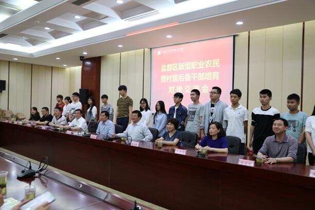 图为盐都区新型职业农民暨村居后备干部培育对接交流会在江苏农林职业技术学院召开。